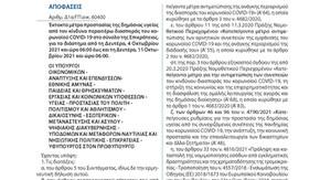 ΦΕΚ: Έκτακτα μέτρα προστασίας της δημόσιας υγείας για το διάστημα 4 έως 11 Οκτωβρίου