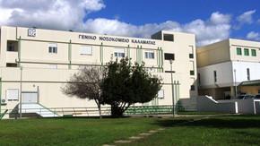 Το νοσοκομείο της Καλαμάτας βρίσκεται σε οριακή κατάσταση λειτουργίας