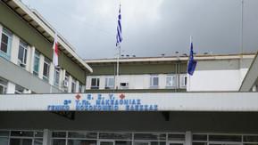 Ανακοίνωση ΕΝΙΠ για το κλείσιμο της ΜΕΘ του νοσοκομείου Έδεσσας