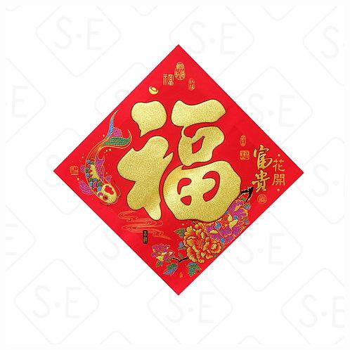 絨布彩金創意門貼  勝億春聯福字斗方批發零售