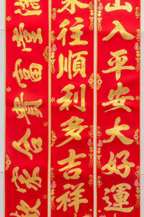 1.3米絲綢聯(5種詩句可選)