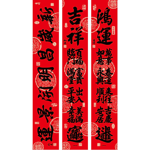 全方位組合字名家書法體春聯-鴻運吉祥1.1米對聯
