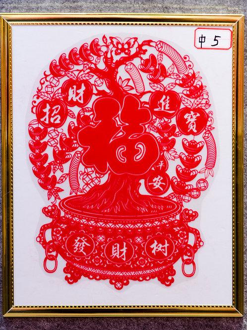 中5#人財兩旺聚寶盆剪紙膠片(移除)