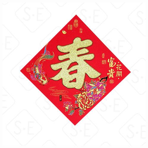 絨布彩金花開富貴自黏方貼| 勝億春聯福字斗方批發零售