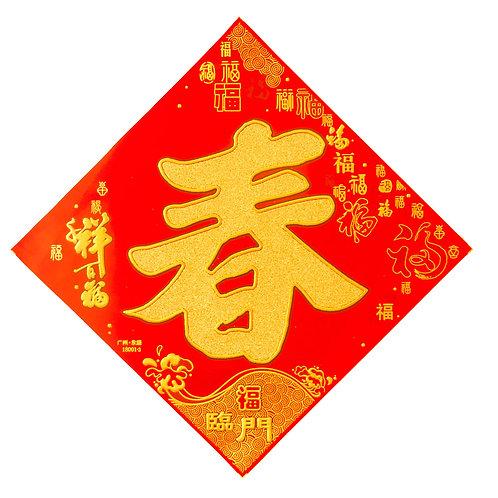絨布金蔥自黏斗方貼-春18001-3
