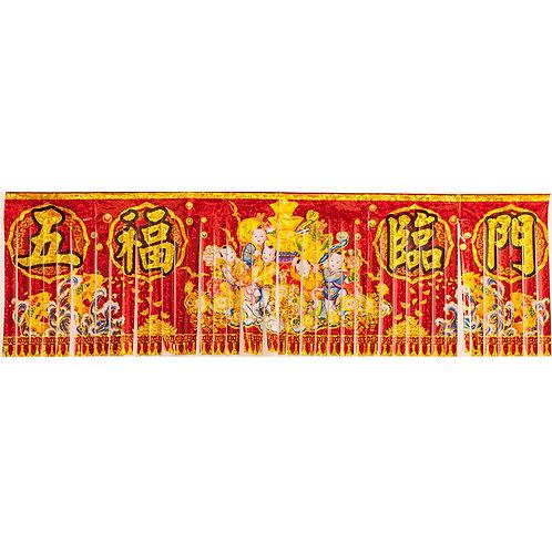 五福臨門-3尺彩雷進財彩條∣春聯批發零售∣勝億紙藝品行