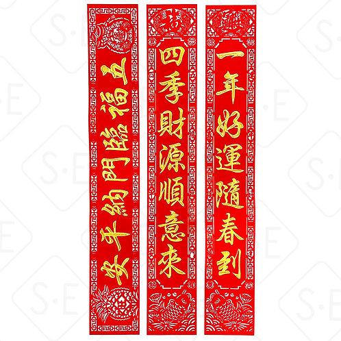精緻雕藝刺繡春聯-一年四季