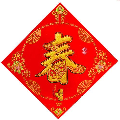 彩金絨布斗方門貼(春)B-94