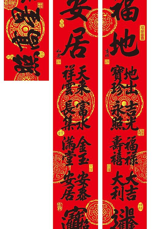 全方位組合字名家書法體春聯-福地安居1.6米對聯