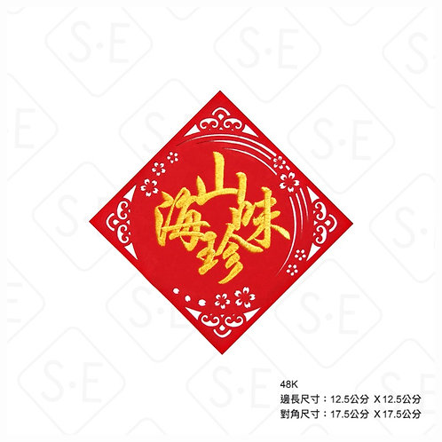 48K精緻雕藝刺繡方貼_山珍海味