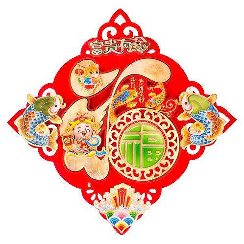 626-35 立體財神爺福字門貼