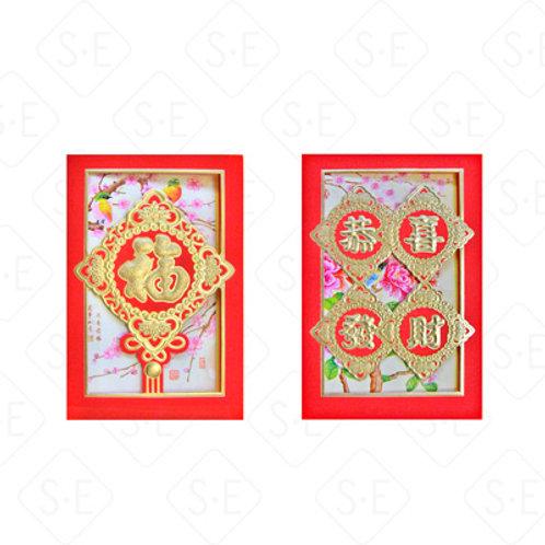 迷你復古彩印燙金紅包袋 | 勝億紙藝品行創意紅包批發零售
