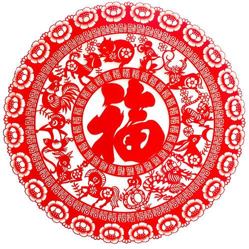 十二生肖剪紙(50*50)