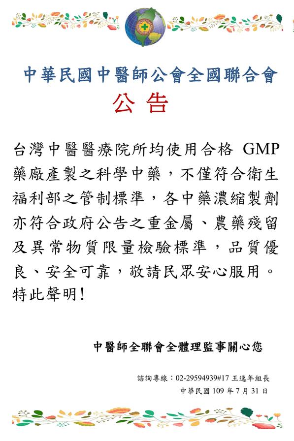 中醫師公會全國聯合會科學中藥合格公告-濟民中醫診所.png