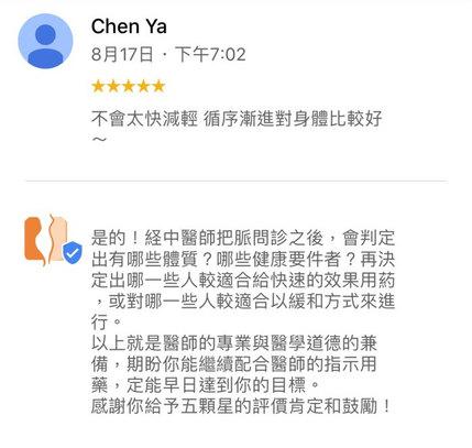 Chen Ya