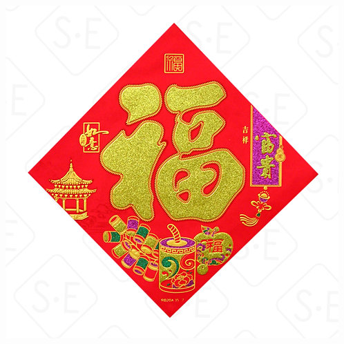 絨布彩金創意福字門貼  勝億春聯福字斗方批發零售