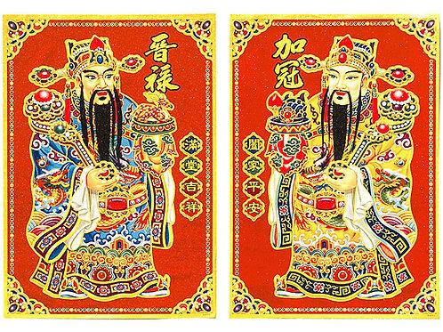 彩虹膜材質文門神∣春聯批發零售∣勝億紙藝品行