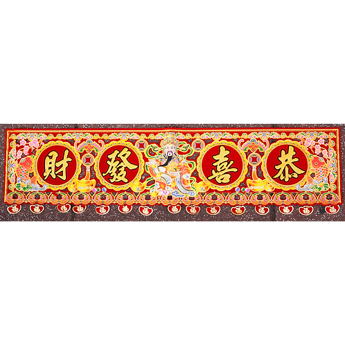 財神款彩條-恭喜發財∣年節飾品批發零售∣勝億紙藝品行
