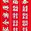 Thumbnail: 仿絨聯 金字全方位春聯B-2(6款詩句)