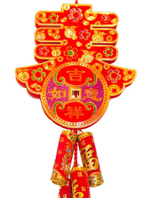 328-5(大春+9cm鞭鞭炮串)