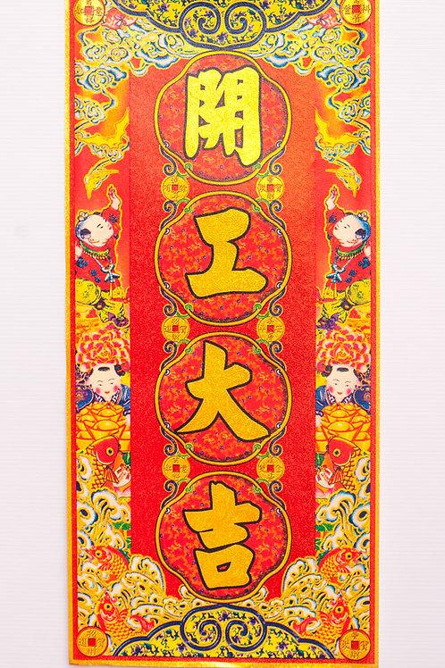 6K彩紋B彩長(開工)紅