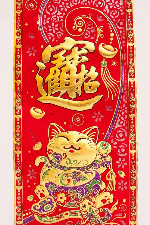 彩金絨布縷空掛軸-招財貓