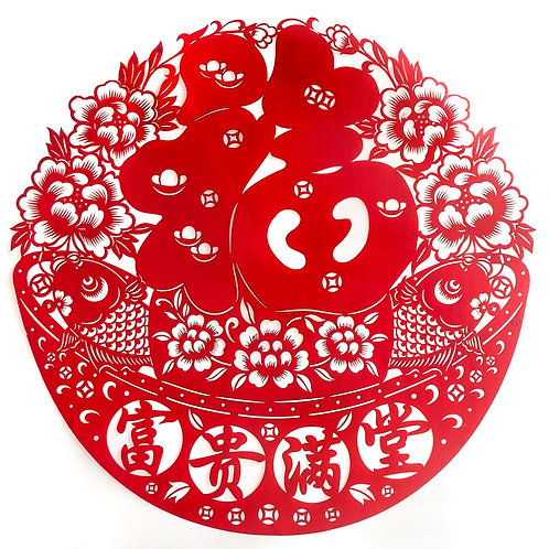 富貴滿堂C29-圓形剪紙
