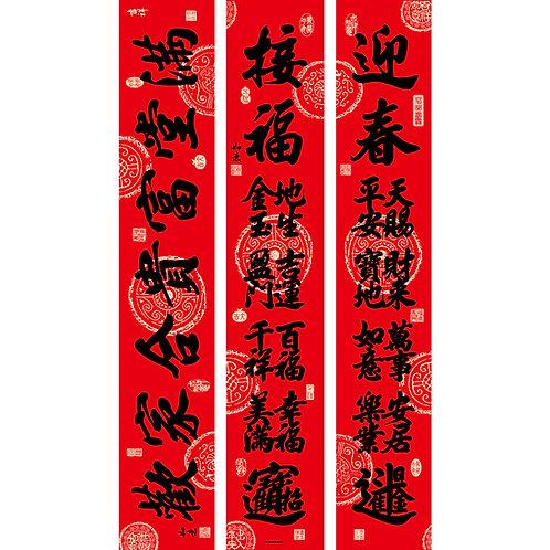 全方位組合字名家書法體春聯-迎春接福1.3米對聯