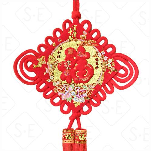 平安富貴中國結吊掛飾品 | 勝億紙藝品行福字掛飾批發零售