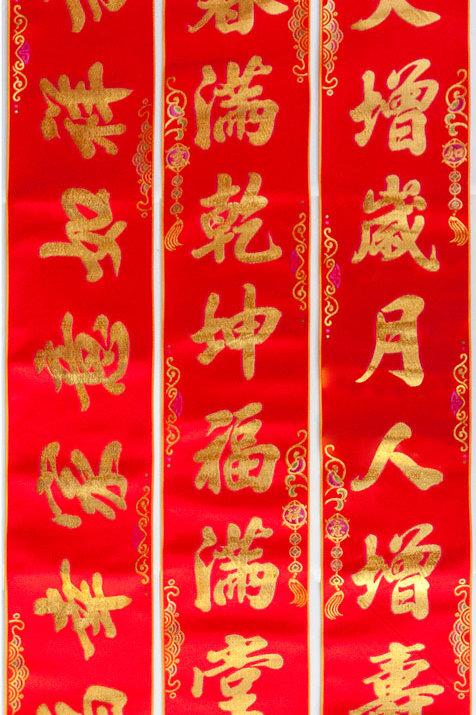 1.6米絲綢聯(4種詩句可選)