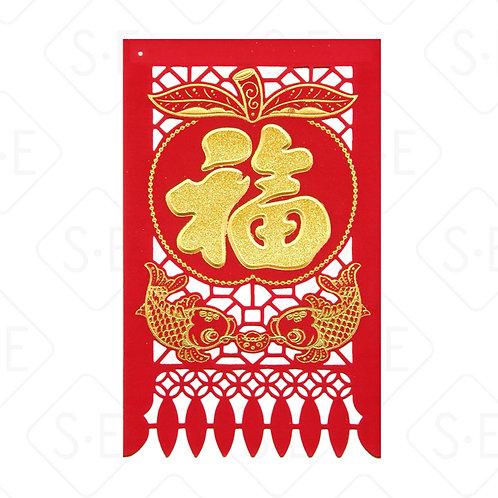 福字剪紙橫彩 | 勝億紙藝品行剪紙橫彩掛彩批發零售