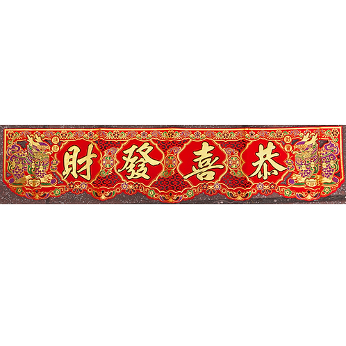 3尺鏤空橫彩(麒麟)