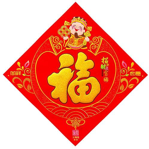 彩金絨布大斗方貼(福運)B-91