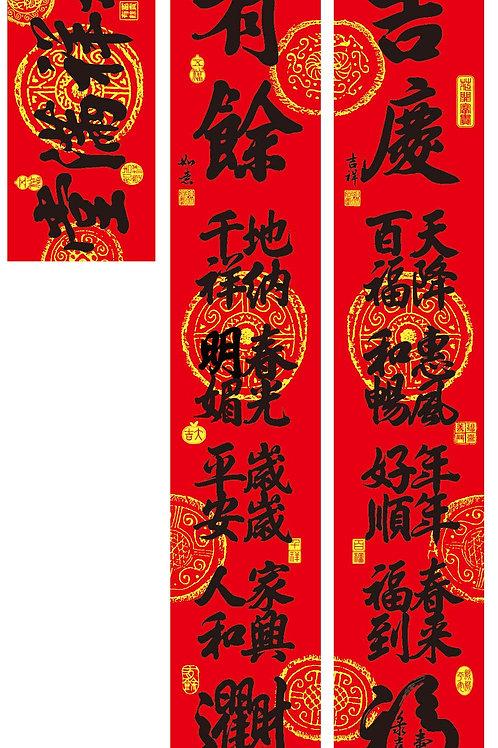 全方位組合字名家書法體春聯-吉慶有餘1.6米對聯