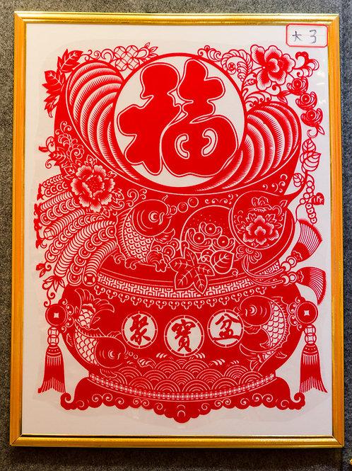 大3#元寶福聚寶盆剪紙膠片