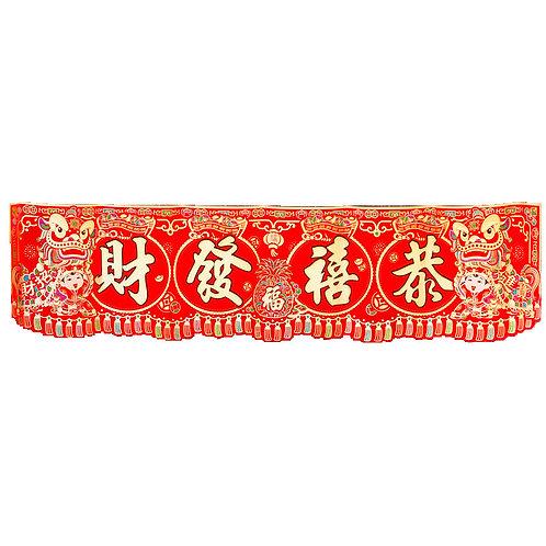 6尺絨布磨砂彩金橫彩-恭喜發財