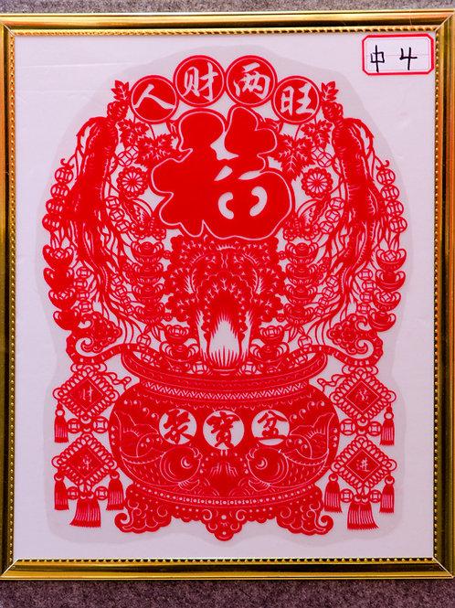 中4#人財兩旺聚寶盆剪紙膠片