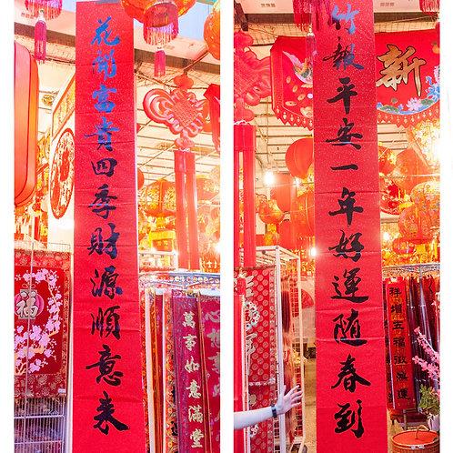 2.5m中國名家對聯(11字對聯4種詩句可選)
