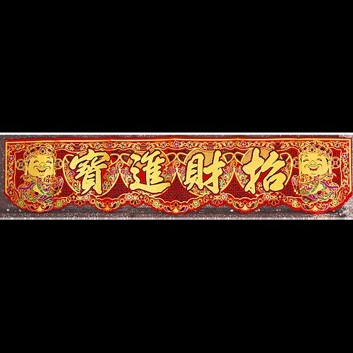 財神絨布彩條-招財進寶∣年節飾品批發零售∣勝億紙藝品行