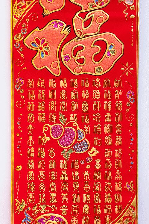17彩金絨布掛軸(百福)