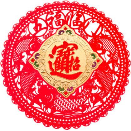五福臨門,招財進寶字透明紅絨彩金春貼-勝億春聯研發設計