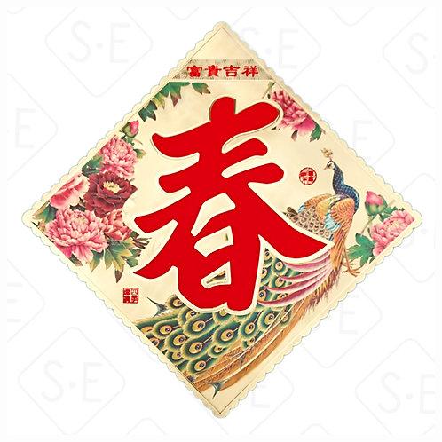金箔彩印孔雀春福招斗方春貼 | 勝億紙藝品行春福門貼批發零售