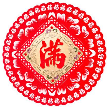 牡丹花瓣,滿字透明紅絨彩金春貼-勝億春聯研發設計