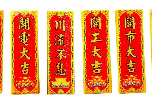 彩虹膜迷你彩長-四字春聯∣年節飾品批發零售∣勝億紙藝品行