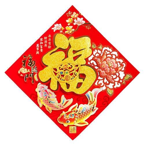 植絨彩金福字斗方-立體鏤空F702-35