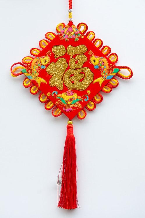 15#雙色麻花福字吊飾
