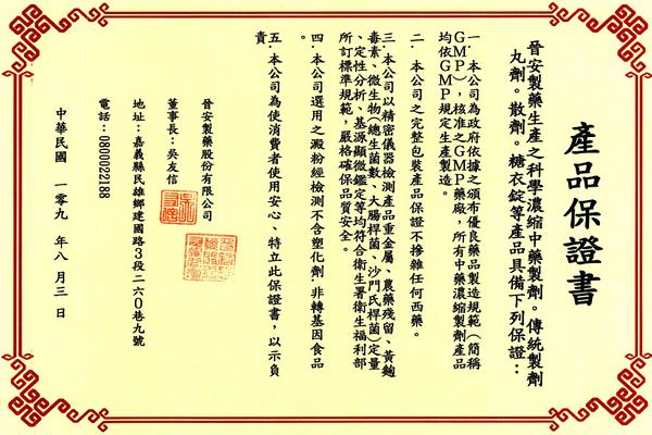 晉安製藥產品保證書-濟民中醫診所.png
