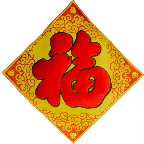 絲綢福字斗方門貼
