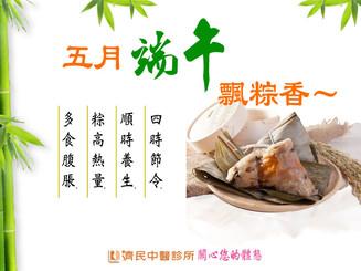 粽子熱量高,減肥期間該如何吃?