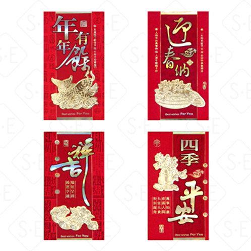 燙金壓紋紅包袋   勝億紙藝品行創意紅包批發零售